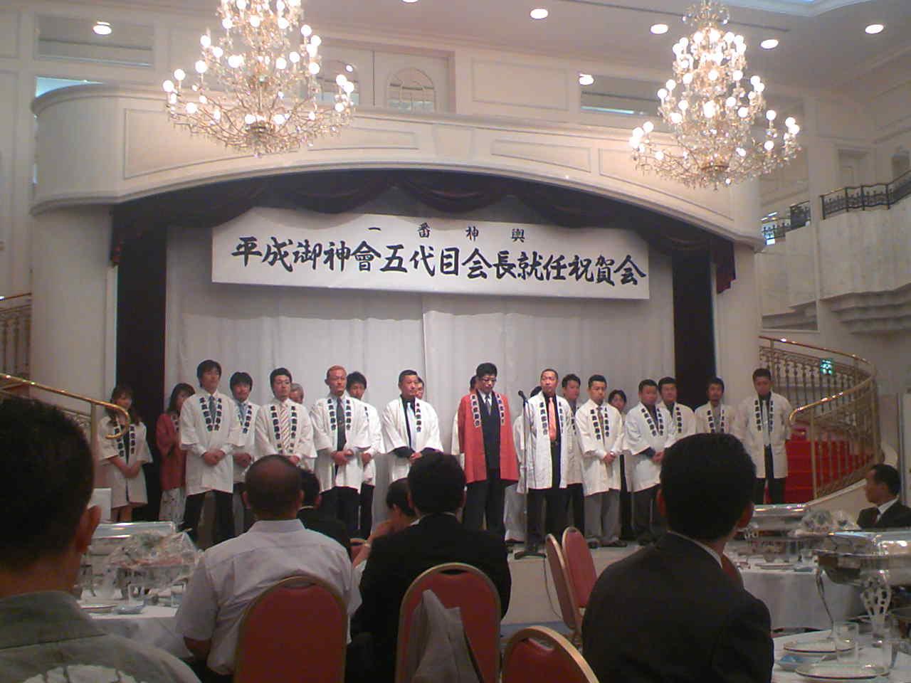 平成御神会五代目会長就任祝賀会